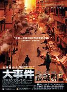 Dai si gein (2004)
