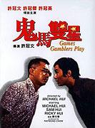 Gui ma shuang xing (1974)