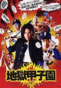 Jigoku kôshien (2003)