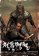 Cheongpung myeongwol (2003)