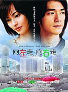 Heung joh chow heung yau chow (2003)