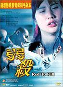 Ruo sha (1994)