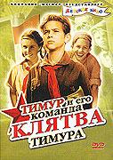 Timur a jeho parta (1940)
