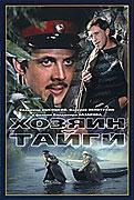 Khozyain tajgi (1968)