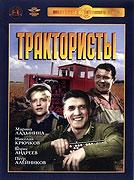 Nemotorný ženich (1939)