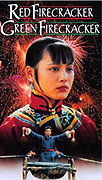 Pao Da Shuang Deng (1994)