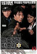 Maljukgeori janhoksa (2004)