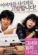 Geunyeoreul midji maseyo (2004)