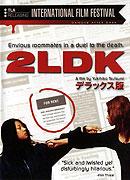 2LDK (2002)