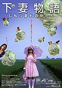 Shimotsuma monogatari (2004)
