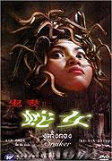 Kuon puos keng kang (2001)