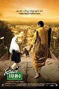 OK baytong (2003)