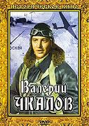 Pilot Čkalov (1941)