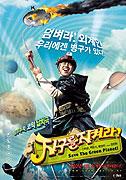 Jigureul jikyeora! (2003)