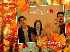 Gaeul donghwa (2000)