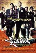 Dolryeochagi (2004)