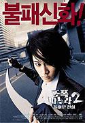 Jopok manura 2: Dolaon jeonseol (2003)