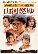 Sanga moyu (1984)