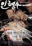 Inhyeongsa (2004)