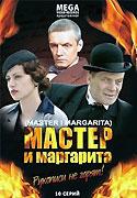Mistr a Markétka (2005)