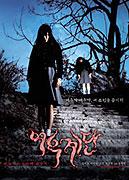 Yeogo goedam III: Yeou gyedan (2003)