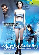 Zabij systém (2002)