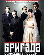 Brigáda (2002)