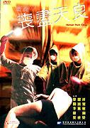 Peng shi zhi sang jin tian liang (2001)
