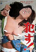 Okasu! (1976)