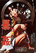 Reipu 25-ji: Bôkan (1977)