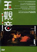 Yu guanyin (2004)