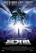 2001 Yonggary (1999)