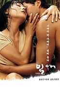 Mirae (2002)