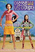 Yeoseonsaeng vs yeojeja (2004)