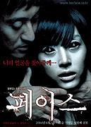 Peiseu (2004)