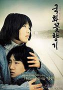 Gukhwaggot hyanggi (2003)