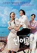 Ineo gongju (2004)