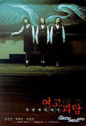 Yeogo goedam II: Dubeonjjae iyagi (1999)
