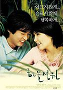 Haneul jeongwon (2003)