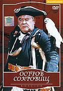 Ostrov sokrovishch (1971)