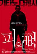Chi to hone (2004)
