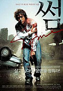 Sseom (2004)