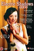 Meng ying tong nian (2004)