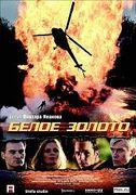 Ruské zlato (2003)