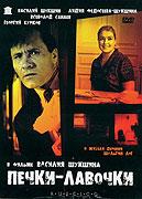Třesky plesky (1972)