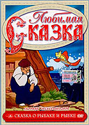 Pohádka o rybáři a rybce (1950)