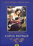 Jedenačtyřicátý (1956)