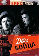 Dva kamarádi (1943)