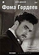 Foma Gordeev (1959)