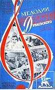 Melodii Dunaevskogo (1963)
